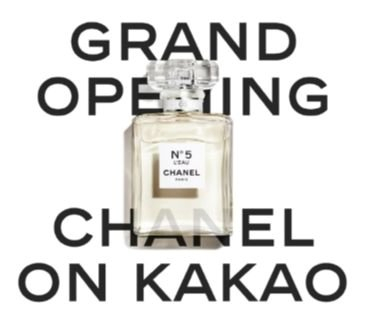 An ad announces Chanel's arrival on the KakaoTalk gift store. [KAKAO]