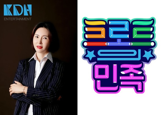 "Kim Do-hee, CEO of KDH Entertainment, left, and logo of the upcoming MBC trot competition show ""The People of the Trot."" [KDH ENTERTAINMENT, MBC]"