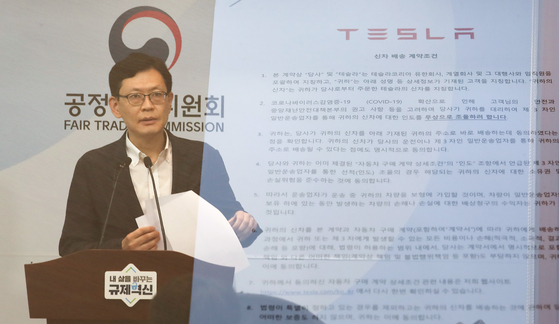 An FTC official gives a briefing on unfair terms of Tesla's sales contracts. [YONHAP]