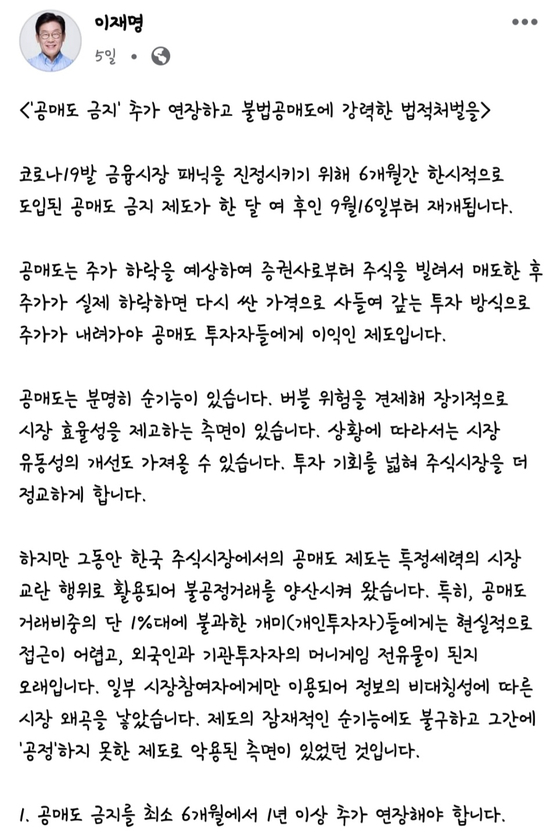 Gyeonggi Governor Lee Jae-myung's Facebook post on why financial regulators should extend the ban on short selling. [SCREEN CAPTURE]
