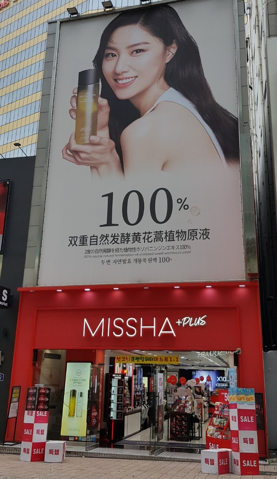 The first Missha Plus store in Myeong-dong, central Seoul. [ABLE C&C]