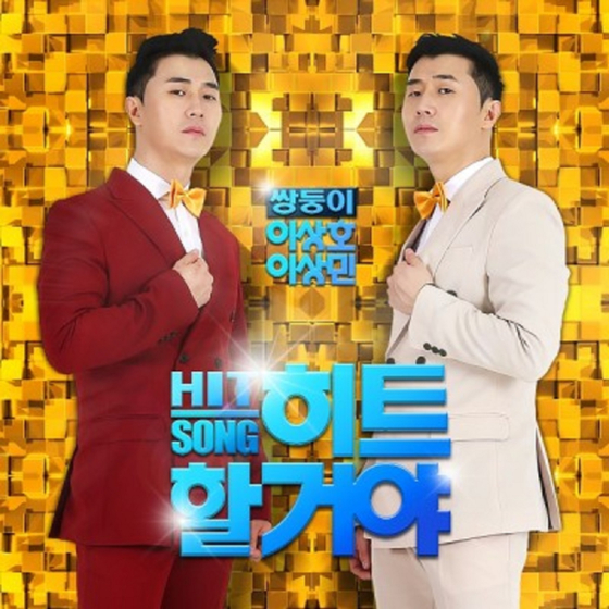 """Twins' """"Hit Song"""" (2020). [COOKINGMUSIC]"""