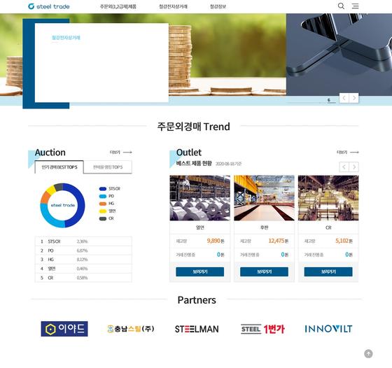 An image of Posco International's Steel Trade website. [POSCO INTERNATIONAL]