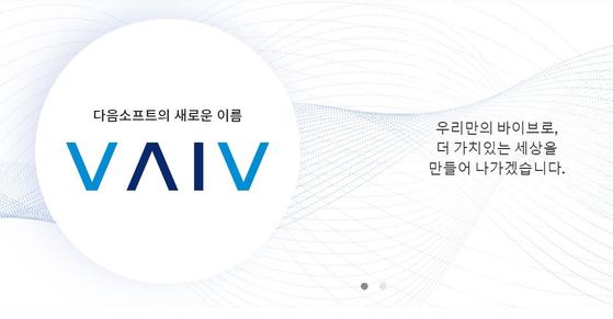 Daumsoft changed its company name to VAIV. [VAIV COMPANY]