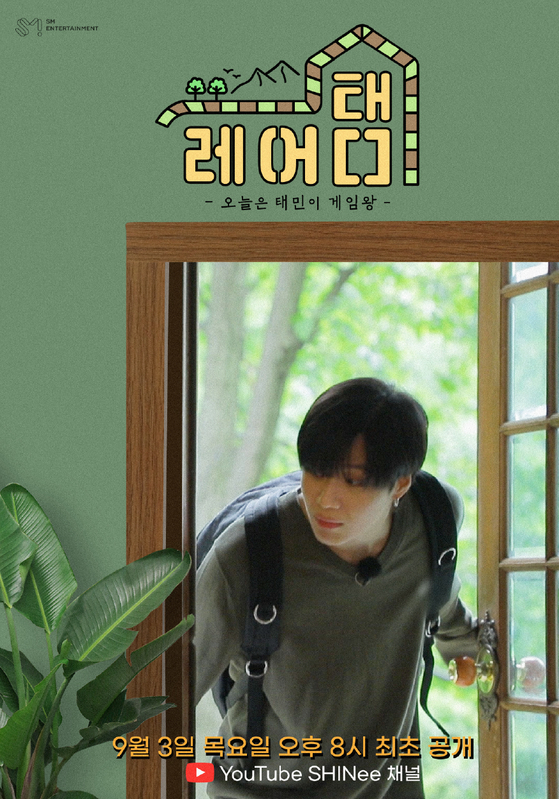 """The poster for Taemin's reality show """"RARE-TAEM"""" [SM ENTERTAINMENT]"""