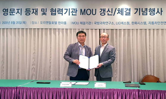 President and CEO of LIG Nex1, left, and KIEES President Min Kyeong-sik take a commemorative photo at the Oriental Hotel in Jeju Island, Friday. [LIG NEX1]