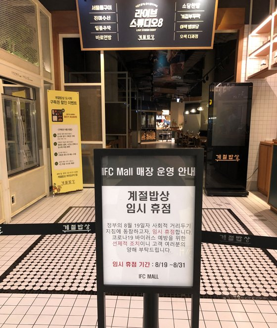 CJ Foodville's Season's Table in IFC Mall in Yeouido, western Seoul, is temporarily closed amid concerns over the coronavirus. [BAE JUNG-WON]