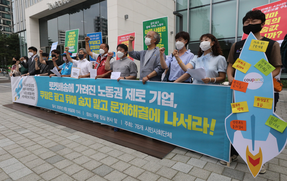 Coupang workers at its headquarters in Jamsil, southern Seoul, on Monday demand the e-commerce operator apologize for failing to respond properly after some of the workers at its distribution center in Bucheon, Gyeonggi, tested positive in May. [NEWS1]