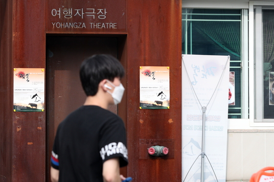 """A photo of the Yohangza Theatre situated in Daehangno in Jongno District, central Seoul, where 26 actors and crew from the play """"Jjambbong"""" tested positive for the coronavirus. [NEWS1]"""