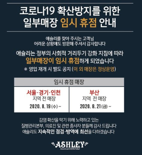 A screen capture of Ashley's website saying that all of its branches in Seoul, Gyeonggi, Incheon and Busan, are temporarily shut down. [SCREEN CAPTURE]