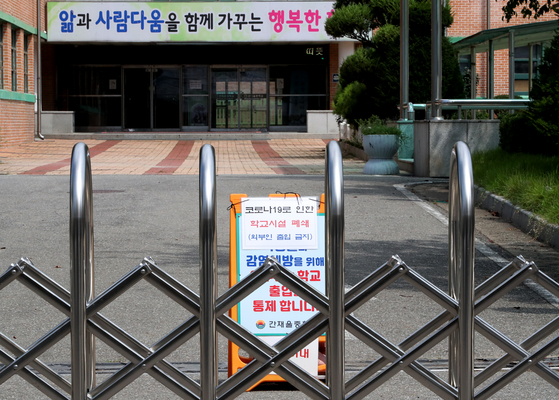 A middle school in Seo District, Incheon, is shut down Monday morning after a student and teacher were infected with coronavirus. [NEWS1]