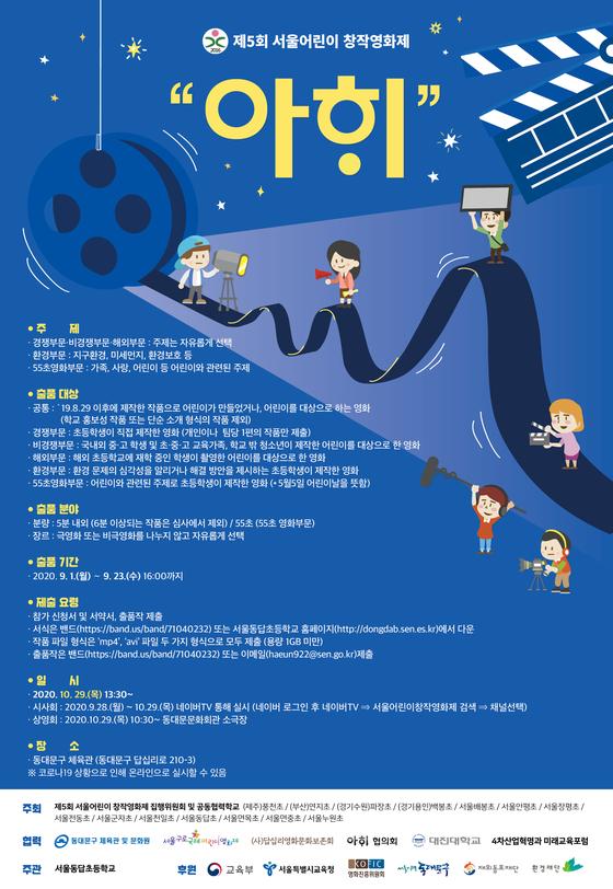 The poster for the 5th Seoul Children's Film Festival. [SEOUL METROPOLITAN OFFICE OF EDUCATION]
