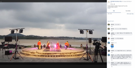 This year's Jeju Haevichi Arts Festival, which kicked off on Monday, is being held remotely by streaming performances online via its official website (www.jhaf.or.kr). [SCREEN CAPTURE]