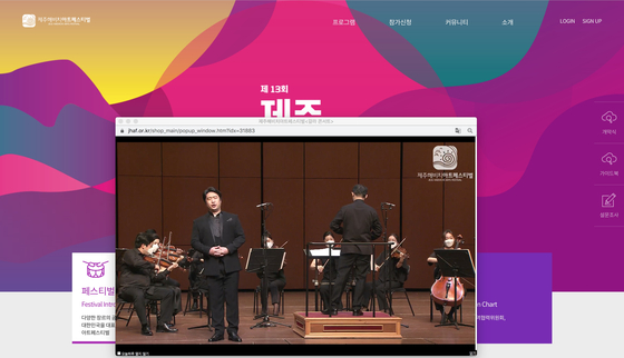 A festival-eve concert is held by the Jeju Haevichi Chamber Orchestra on Sunday at the Jeju Arts Center. The concert was streamed live. [THE KOREAN CULTURAL & ARTS CENTERS ASSOCIATION]