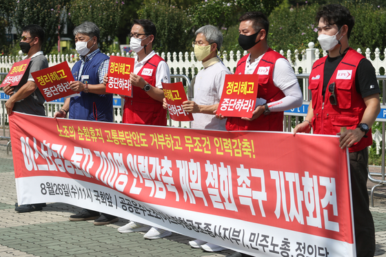Eastar Jet's pilot union holds a press event in front of the National Assembly in Yeouido, western Seoul, on Wednesday, demanding the airline withdraw its plan to lay off 700 workers. [NEWS1]