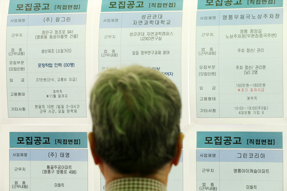A senior citizen looks at job postings in Suwon, Gyeonggi, in October 2019. [NEWS1]