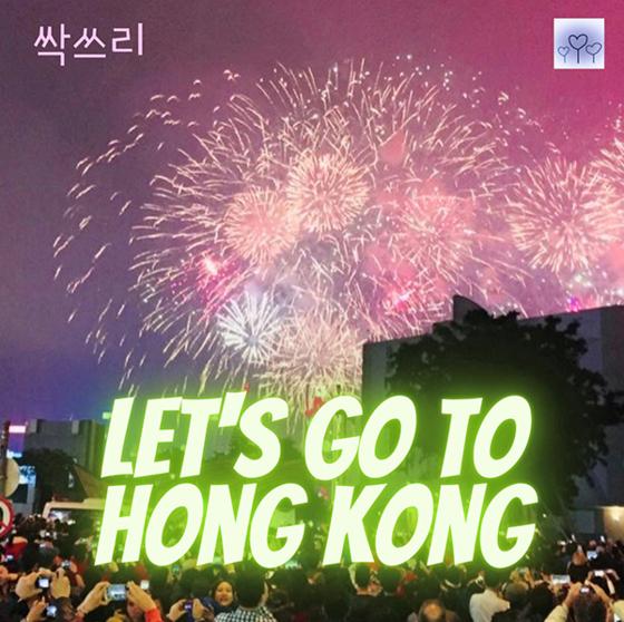 "Ssagsseuli's ""Let's go to Hong Kong"" (2020) [MUSICNI]"