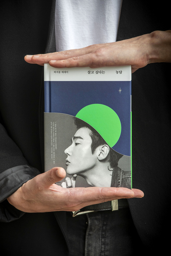 The cover of Heo's new book, released on Aug. 12. [JANG JIN-YOUNG]