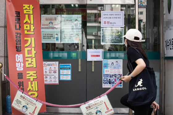 """The doors to a hagwon, or a private cram school, remain closed on Aug. 19 in Yangcheon District, western Seoul, after the government issued a directive to shut down certain businesses deemed """"high-risk,"""" including hagwons, bars and noraebangs (singing rooms). [NEWS1]"""