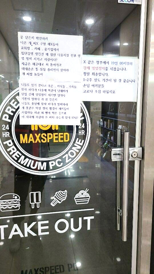 A sign placed on a door to a PC room, or internet cafe, in Korean explaining to customers that it will remain closed for about two weeks, starting Aug. 19. [JOONGANG ILBO]