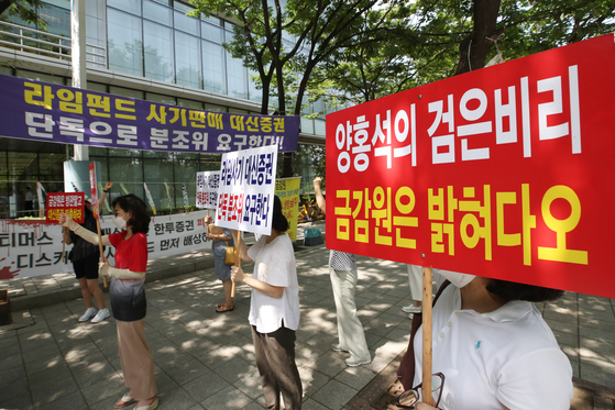 An association of victims of Daishin Securities and Lime Asset Management held a rally on Aug. 20 in front of the Financial Supervisory Service in Yeouido, western Seoul, protesting for a prompt mediation by the consumer protection agency. [YONHAP]