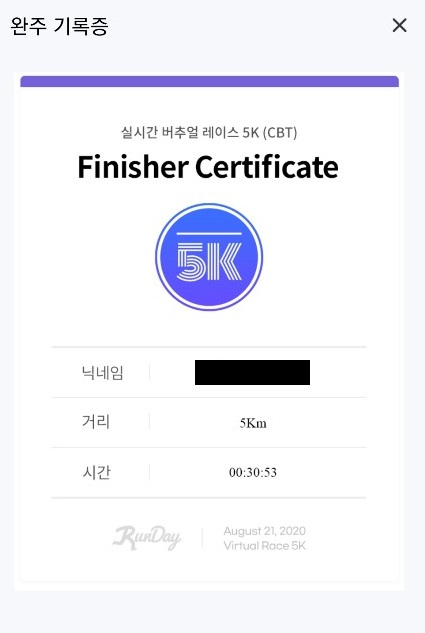 Finisher certificate for Virtual Race 5K runners. [RUNDAY]