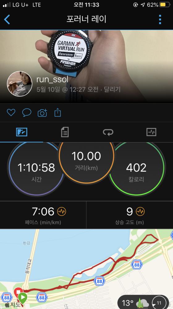 Marathoner Lee Hyun-sol's record of the Garmin Virtual Run Forerunner Race on May 10. [LEE HYUN-SOL]