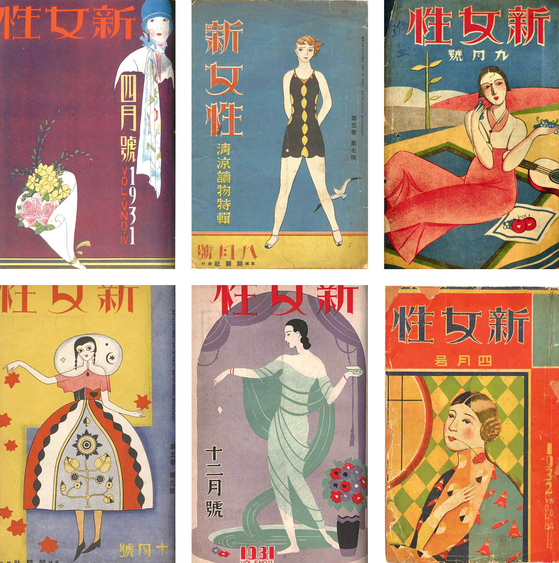 """From the mid to late 1920s, the images of women portrayed in """"Shinyeoseong"""" have transformed to look more Western using a lot of illustrations.  [SOMYEONG PUBLISHING COMPANY]"""
