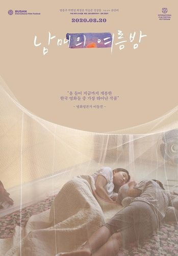 """The poster for """"Moving On"""" (2020). [GREEN NARAE MEDIA]"""