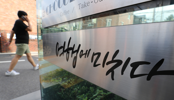 The office of travel information company Travelholic, which on Sunday became the subject of an internal probe by the Gangnam Police Precinct, following allegations that the platform uploaded illegal porn to Instagram. [NEWS1]