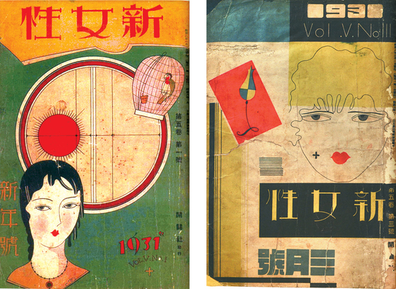 """Images on the right show covers of 'Shinyeoseong"""" from the late 1920s to early 30s. The illustrations used graphic-like typography. [ SOMYEONG PUBLISHING COMPANY]"""