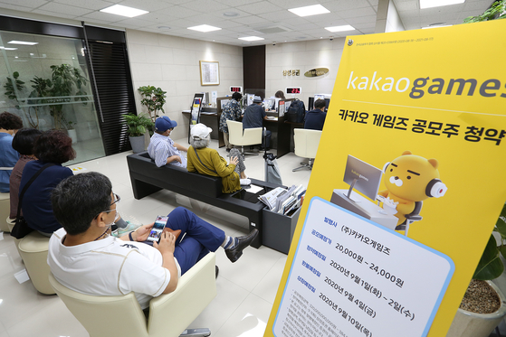 Visitors wait on Tuesday at the Mapo branch of Samsung Securities in western Seoul to place orders for shares in the public offering of Kakao Games. [SAMSUNG SECURITIES]