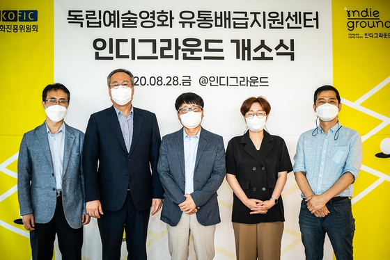 An independent film distribution support center, Indie Ground, held its opening ceremony on Aug. 28. [KOREAN FILM COUNCIL]