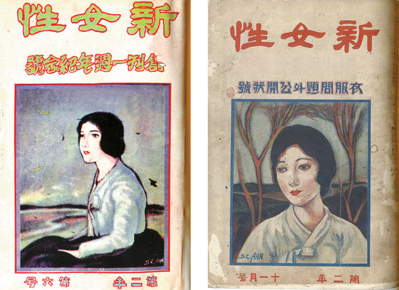 """Images on the right show covers of 'Shinyeoseong"""" from the late 1920s to early 30s. The illustrations used graphic-like typography. [SOMYEONG PUBLISHING COMPANY]"""