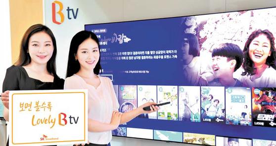 """Models show off """"Lovely Btv,"""" a renewed IPTV service from SK Broadband. [SK BROADBAND]"""