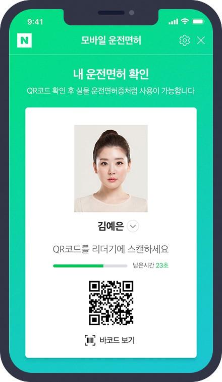 Naver's mobile driver's license [NAVER]