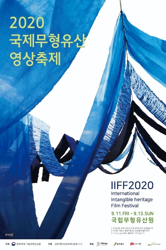 A poster for the 7th International Intangible Heritage Film Festival. [IIFF]