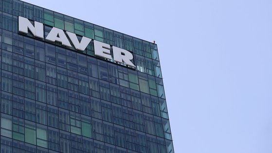 Naver's office in Bundang, Gyeonggi. [NEWS1]