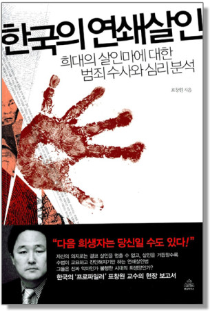 """Serial Murder Cases in Korea"" (translated) written by profiler Pyo Chang-won."