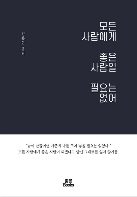 "Cover of ""You do not always have to be the good person"" by Kim You-eun.  [SCREEN CAPTURE]"