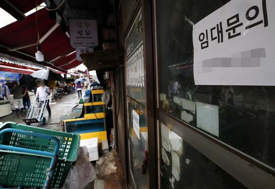 A store in Namdaemun Market, central Seoul, with a notice saying it is vacant. As the coronavirus crisis hurts small businesses. the KDI on Tuesday lowered its economic growth forecast for 2020. [YONHAP]