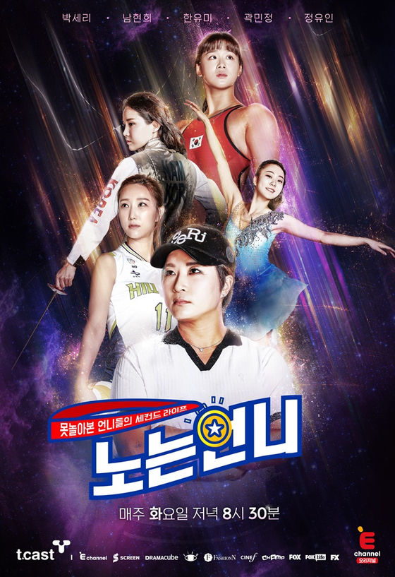 """The poster for Tcast's E Channel reality show """"Sporty Sisters."""" [TCAST]"""