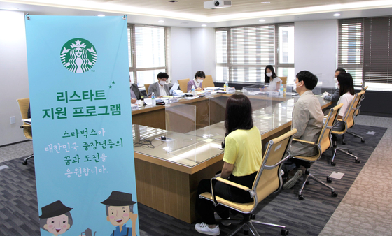 A meeting on the Starbucks restart support program. According to Starbucks Korea on Tuesday, the restart program is a joint project with the Ministry of Startups and SMEs and the Small Enterprise And Market Service (Semas) that helps those in their 40s or older to start their own coffee shop or get employed. Of the 250 that were interviewed for the program last month, 27 were approved. [STARBUCKS KOREA]
