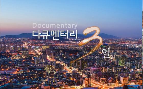 """A poster for upcoming KBS program """"Documentary 3 Days."""" [KBS]"""