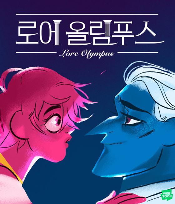 """Naver Webtoon's 'Lore Olympus."""" [NAVER WEBTOON]"""
