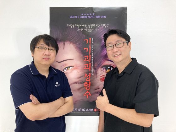 """Producer Jeon Byung-jin, left, and director Cho Kyung-hun pose in front of the poster for their animated film """"Beauty Water"""" which hit local theaters on Wednesday. [SS ANIMENT]"""