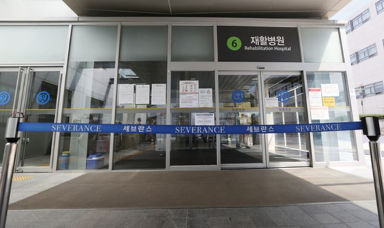 The Rehabilitation Hospital at Severance Hospital in Seodaemun District, western Seoul, is placed under cohort isolation Thursday after several coronavirus infections were traced to the building. [YONHAP]