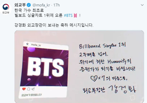 Foreign Minister Kang Kyung-wha sent a congratulatory message to BTS for its feat in topping the Billboard's Hot 100 singles chart for two consecutive weeks. [YONHAP]