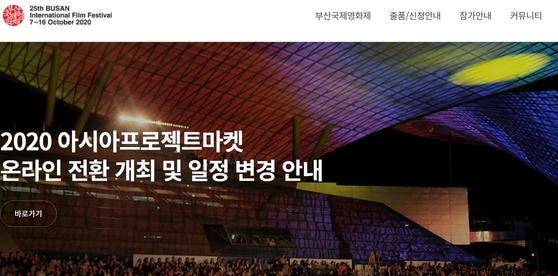 Main website for the 25th Busan International Film Festival (BIFF). [BIFF]