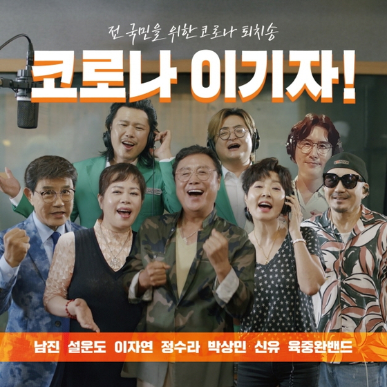 "Veteran singers Nam Jin, Sul Woon-do, Lee Ja-yeon, Jung Su-ra, Park Sang-min, Shin Yu, and 6band participated in a campaign song ""Let's fight Covid-19"" (translated). [KOREA SINGERS ASSOCIATION]"
